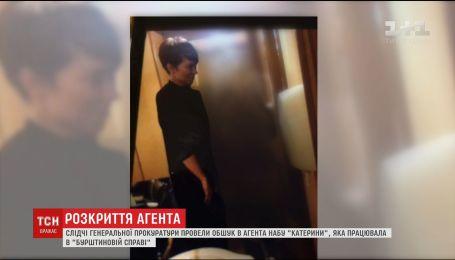 """ГПУ обшукала агента НАБУ """"Катерина"""", яка працювала у """"бурштиновій справі"""""""