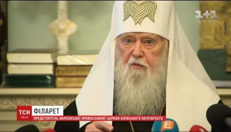 В УПЦ КП спростували заяву Москви про те, що патріарх Філарет просив вибачення і примирення