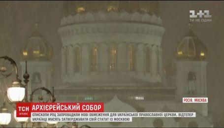 Єпископи РПЦ ввели нові обмеження для УПЦ