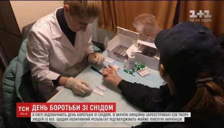 Во Всемирный день борьбы со СПИДом украинцы массово проходят тест на ВИЧ