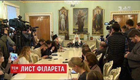 Філарет відреагував на заяву РПЦ про те, що він нібито просив прощення у російської церкви