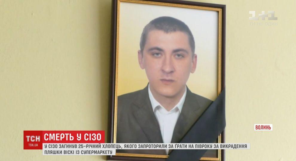 В луцком СИЗО при невыясненных обстоятельствах умер 25-летний мужчина