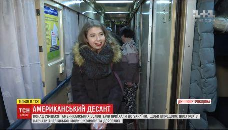 Десятки американських волонтерів приїхали в українські міста для викладання англійської мови