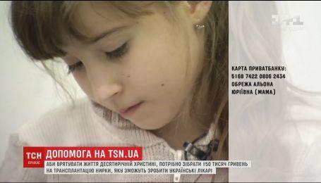 10-річна Христинка потребує термінової трансплантації нирки та допомоги небайдужих
