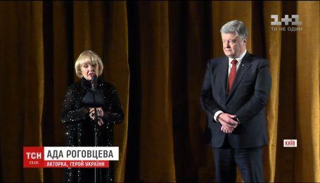 Премия и особые гости: Ада Роговцева провела творческий вечер по случаю своего 80-летия