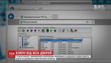 Саботаж чи халатність: як українські служби викладають в Інтернеті стратегічні дані та вашу персональну інформацію