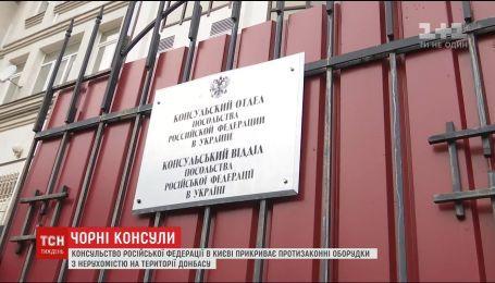Консульство РФ в Киеве прикрывает противозаконные сделки с недвижимостью на оккупированных территориях