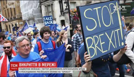 """Facebook и Twitter будут помогать британскому правительству в расследовании влияния РФ на """"Брексит"""""""