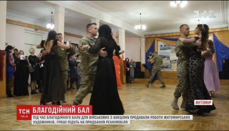 В Житомире впервые состоялся военный благотворительный бал