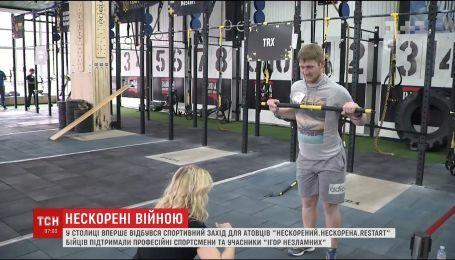 """Власні """"Ігри нескорених"""" серед український військових відбулися в Києві"""