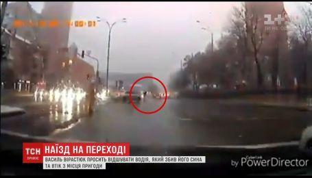Василий Вирастюк просит найти водителя, который сбил его сына