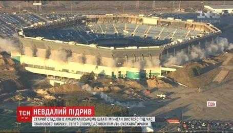 Неудачная попытка. Старый стадион в США устоял во время планового подрыва