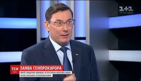 """Генпрокурор Юрій Луценко вважає агентів НАБУ """"нелегальним угрупованням"""""""