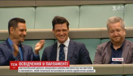 В Австралії депутат освідчився своєму партнеру у парламенті