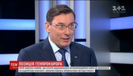 """Чергове протистояння. Луценко вважає агентів НАБУ """"нелегальним угрупованням"""""""