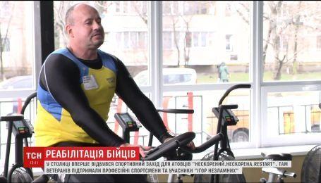 В Киеве состоялись спортивные соревнования среди ветеранов АТО