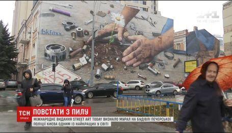 Київський мурал увійшов в Топ-7 за версією міжнародного видання