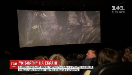"""В Чернигове состоялся допремьерный показ украинского фильма """"Киборги"""""""