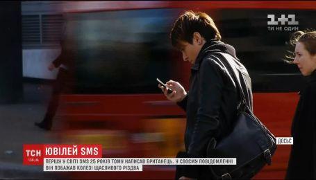 Юбилей SMS: первое в мире мобильное сообщение отправил британец с пожеланием счастливого Рождества