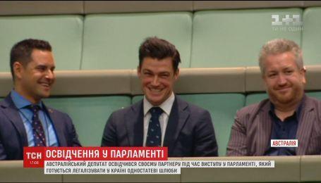 Австралийский депутат сделал предложение своему коллеге во время выступления в парламенте