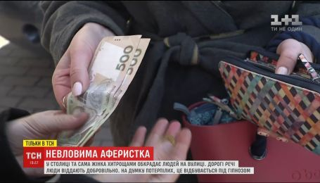 В Киеве заметили мошенницу, которая заставляет людей добровольно отдавать ювелирные украшения и деньги