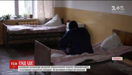 Екс-керівницю психіатричної лікарні в Сумах звинувачують у катуванні пацієнтів холодом