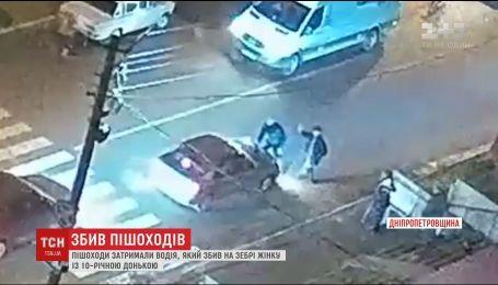 """В Каменском пешеходы задержали водителя, который сбил на """"зебре"""" мать с ребенком"""