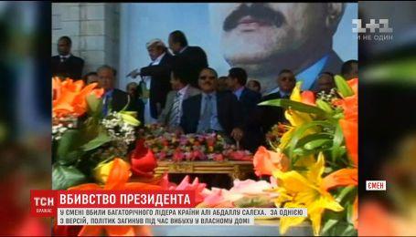 Під час вибуху в Ємені загинув багаторічного лідер країни Алі Абдаллу Салеха