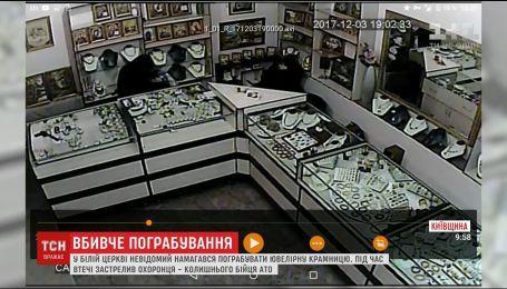 В Белой Церкви разыскивают грабителя ювелирного магазина, который убил одного из охранников