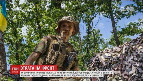 Вблизи Песков от вражего выстрела погиб боец добровольческого подразделения