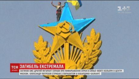 У Кабардино-Балкарії загинув екстремал, якого у 2014-му звинуватили у фарбування зірки у центрі Москви