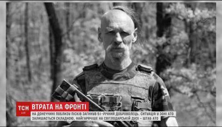 Нова втрата на фронті. На Донеччині загинув боєць добровольчого підрозділу