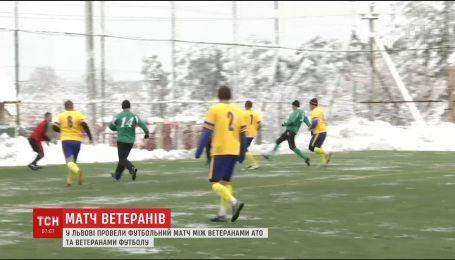 Ветераны АТО против ветеранов футбола. Во Львове провели товарищеский матч