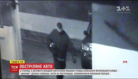 В Киеве обстреляли авто динамовца Дениса Гармаша