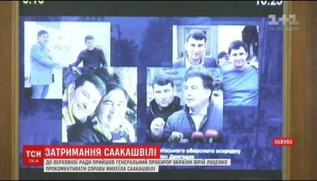 Луценко у ВР продемонстрував плівки записів розмови Курченка та Саакашвілі