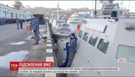 Новозбудовані артилерійські катери вітчизняного виробництва вирушили на військове навчання у море