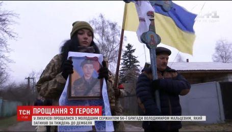 На Черниговщине попрощались с младшим сержантом Владимиром Мальцевым, который погиб на фронте