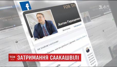 Народный депутат Геращенко рассказал, что купил человек Саакашвили на деньги Курченко