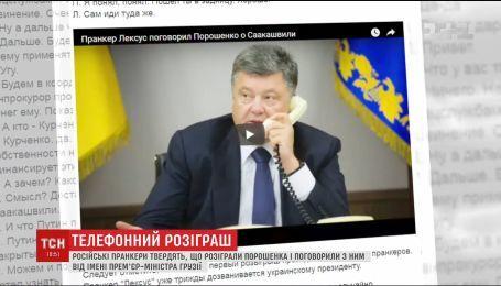 Російські пранкери заявляють, що розіграли Порошенка