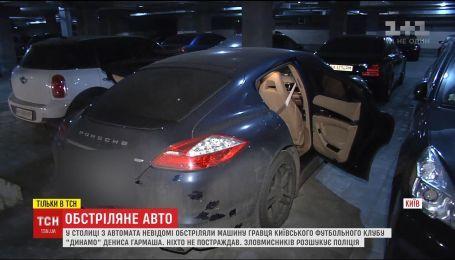Автомобиль футболиста сборной Украины расстреляли неизвестные