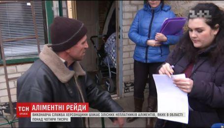 На Херсонщине исполнительная служба устроила охоту на злостных неплательщиков алиментов