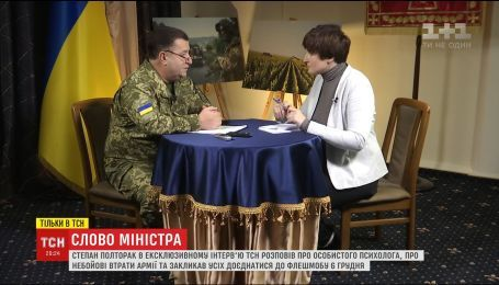 Министр Полторак дал эксклюзивное интервью ТСН относительно АТО, воинов и личных проблем
