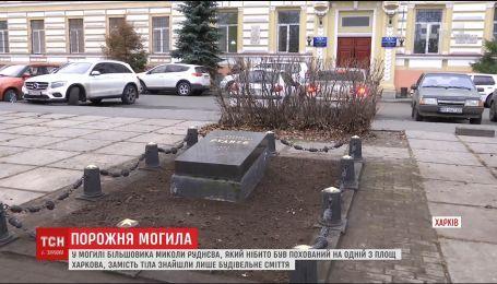 У Харкові могила більшовика Руднєва виявилася комуністичним фейком