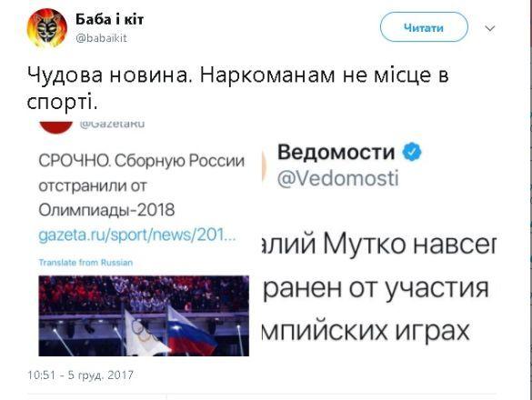 Реакція соцмереж на відсторонення росії від оі-2018_7