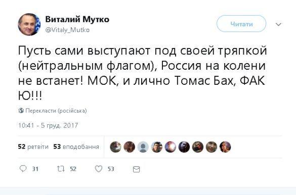 Реакція соцмереж на відсторонення росії від оі-2018_3