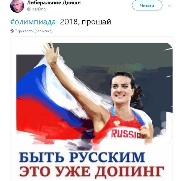 Реакція соцмереж на відсторонення росії від оі-2018_10