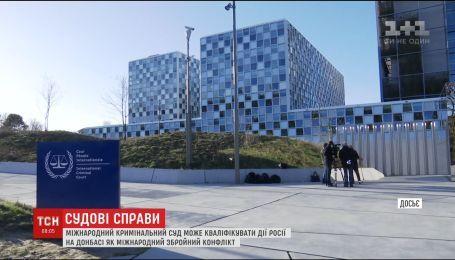 У Гаазі можуть кваліфікувати дії Росії на Донбасі як міжнародний конфлікт
