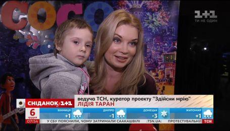 """Здійсни мрію: маленьких мрійників з """"Охматдиту"""" запросили на мультфільм """"Коко"""""""