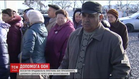 Жители Донбасса не будут получать помощь от ООН
