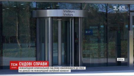 В Гааге расследуют события в Украине с февраля 2014 года